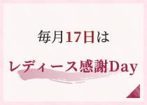 毎月17日はレディース感謝Day