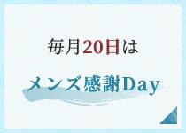 毎月20日はメンズ感謝Day